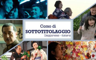 隆盛和伊字幕講座・Corso di sottotitolazione interlinguistica giapponese-italiano Takamori