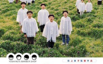 Yoshino's Barber Shop (2004)
