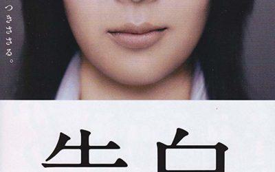 Confessions (2010) – Tetsuya Nakashima