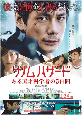 Locandina-festival-del-cinema-giapponese